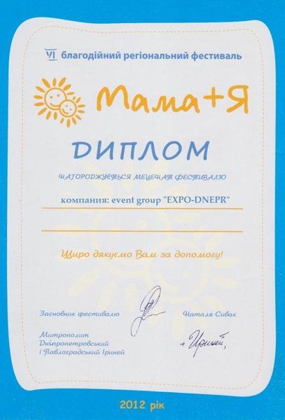 Рекомендации и Дипломы expo dnepr